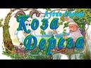 Украинская Сказка Коза Дереза Аудиосказка слушать на ночь детям онлайн