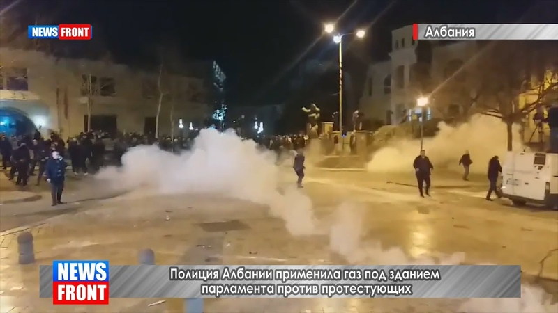 Полиция Албании применила газ против протестующих