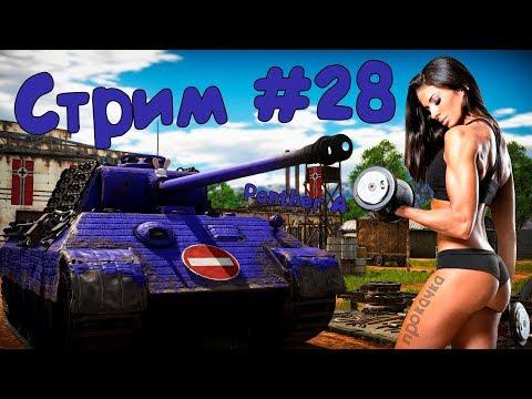 War Thunder Стрим 28 Прокачка Panther A