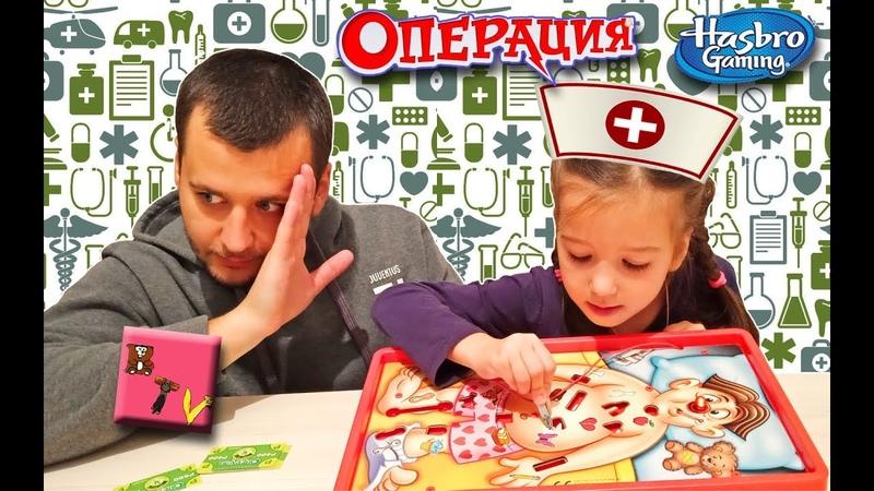 Видео для детей. Обзор настольный игры Операция от Hasbro (Хасбро) / Варя ругается с папой