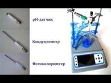Калибровка Фотоколориметра, Кондуктометра, рН-датчика