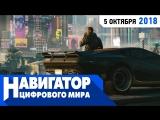 Cyberpunk 2077, «ИгроМир 2018» и главные киноновинки недели в передаче