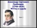 Жизнь и судьба А. С. Грибоедова