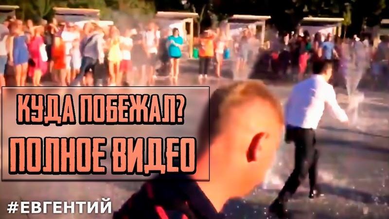 Зеленский убежал через фонтан полное видео