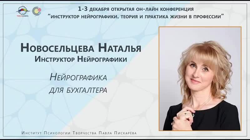 Наталья Новосельцева - Нейрографика для бухгалтера.