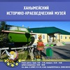 Muzey Poselka-Khanymey