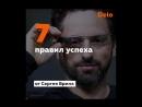 7 правил успеха Сергея Брина