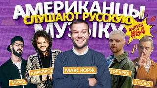 Американцы Слушают Русскую Музыку #64 PLC, КРИД, КИРКОРОВ, КОРЖ, MIYAGI, ЛСП, FEDUK, ЭЛДЖЕЙ, KIZARU