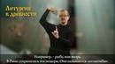 5. Толкование и разбор литургии. Литургия в древности жестовый язык, озвучка, субтитры