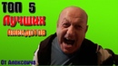 Топ 5 лучших анекдотов от Алексеича -HAPPYZ