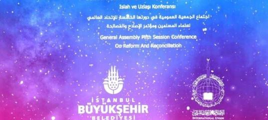 4cee7e63 В Стамбуле выбрали нового главу Всемирного союза мусульманских ученых -  IslamNews www.islamnews.ru