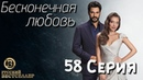 Бесконечная Любовь Kara Sevda 58 Серия. Дубляж HD1080