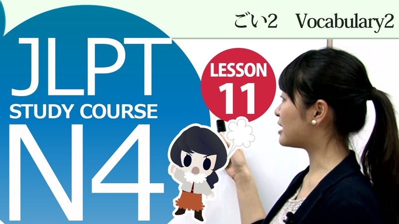 JLPT N4 Lesson 11-2 Vocabulary「The manager allowed me to be in charge of a new project.」【日本語能力試験N4】