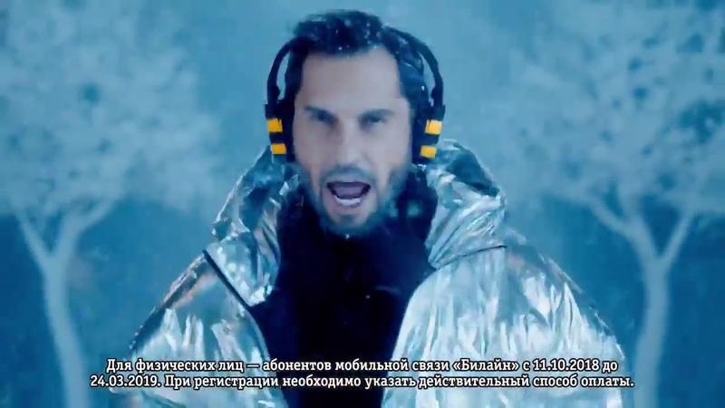Ревва исполняет «I Will Survive» в рекламе Билайн