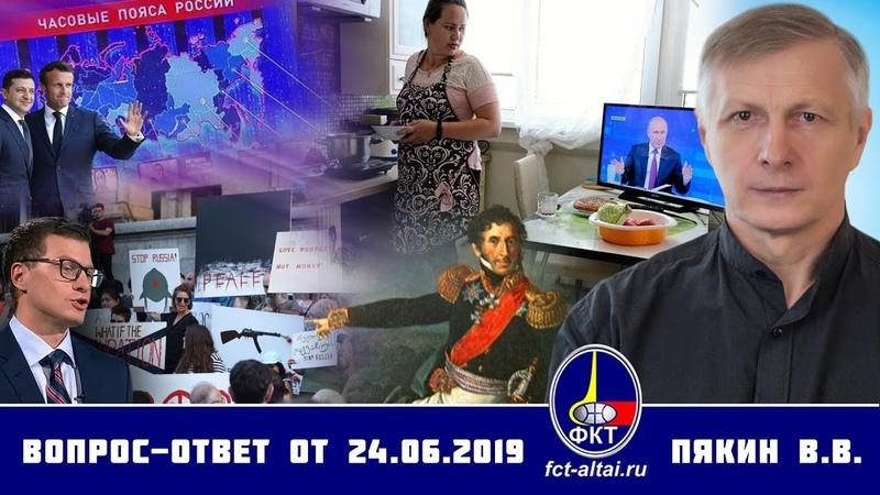 Валерий Пякин. Вопрос Ответ от 24 июня 2019 г.