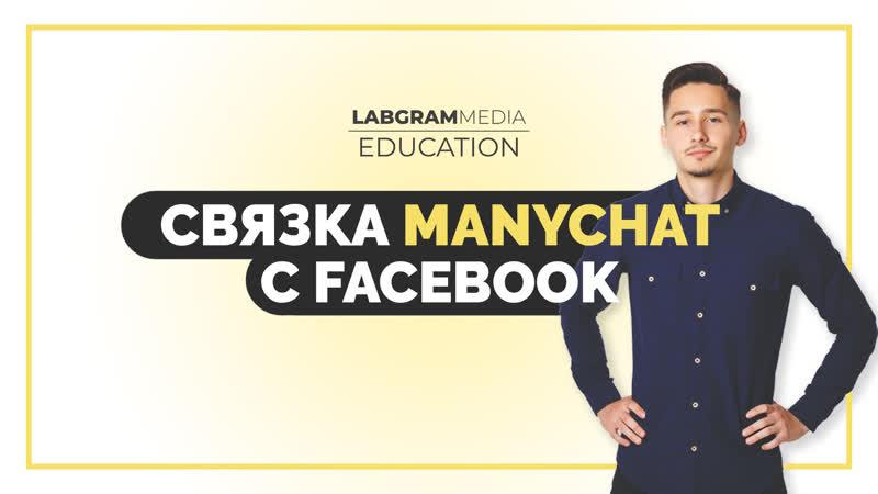 Cвязка чат-бота Manychat с рекламной кампанией в Facebook