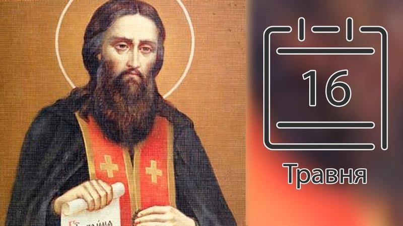 Православний календар на 16 травня