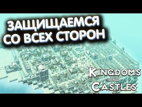 ЗАЩИЩАЕМСЯ СО ВСЕХ СТОРОН - Kingdoms and Castles