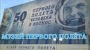 Музей Первого полёта город Гагарин