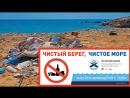 Мусор акватории Черного моря - подводный мир глазами общественника Олега Кузьмина
