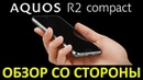 SHARP AQUOS R2 compact: Обзор со стороны