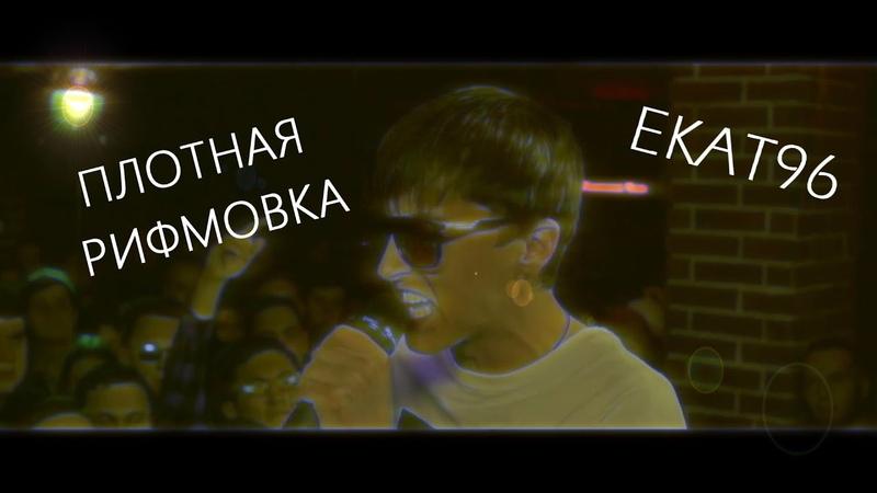 EKAT96 - ПЛОТНАЯ РИФМОВКА НА БАТТЛЕ [SLOVO BACK TO BEAT]