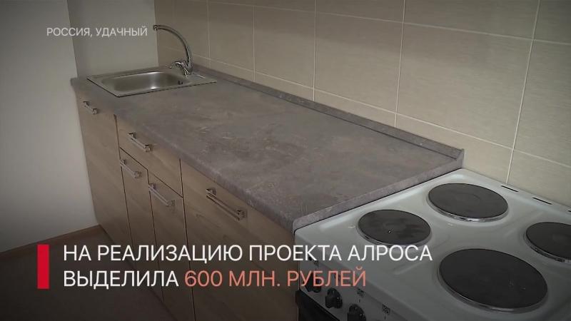 АЛРОСА построила жилой дом в Удачном