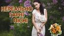 МЕГА ЗБІРКА Українські Пісні Сучасна ЗБІРКА Пісень Українська Музика Ukrainian folk Music