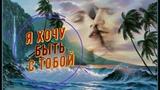 Анна НеИгрушки - Я хочу быть с тобой