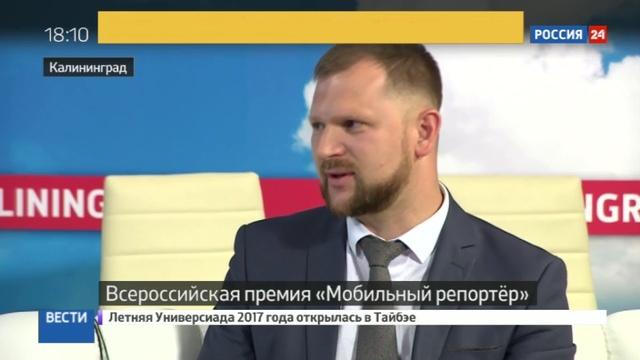 Новости на Россия 24 • ВГТРК наградила лучших мобильных репортеров