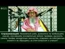 Шейх Фаузан - Может ли требующий знания выносить такфир мусульманину