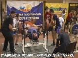 Владислав Лутфуллин - жим лежа 290 кг