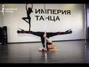 💖Империя танца • Стрип Дэнс • Преподаватель Юлия • Минск • Обучение • Танцы