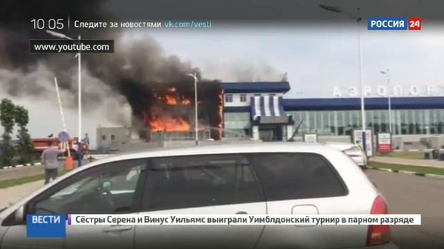 Новости на Россия 24 • В аэропорту Благовещенска загорелся зал прилета