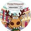 Подслушано атомобилистов | Иваново