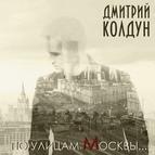 Дмитрий Колдун альбом По улицам Москвы…
