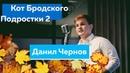 Кот Бродского. Подростки 2   Стефан Каста «Зелёный круг»   Данил Чернов