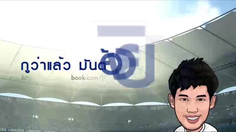 ไฮไลท์ฟุตบอล ยัง บอยส์ -vs- ยูเวนตุส