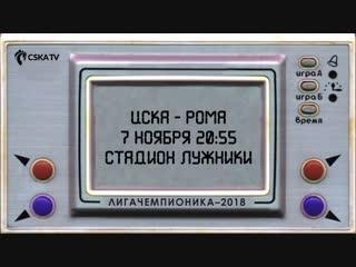 Превью к матчу #ЦСКАРома