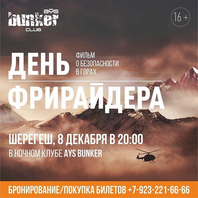 Kirill Borkov | Шерегеш