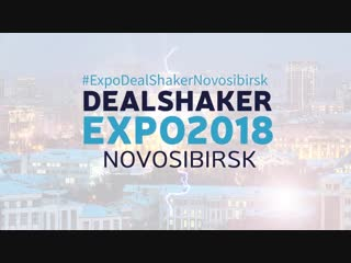 Новосибирск DealShaker Expo2018. Репортаж с выставки Рустем Билялов