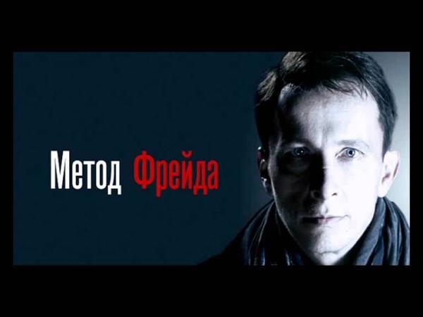 Метод Фрейда - Музыка