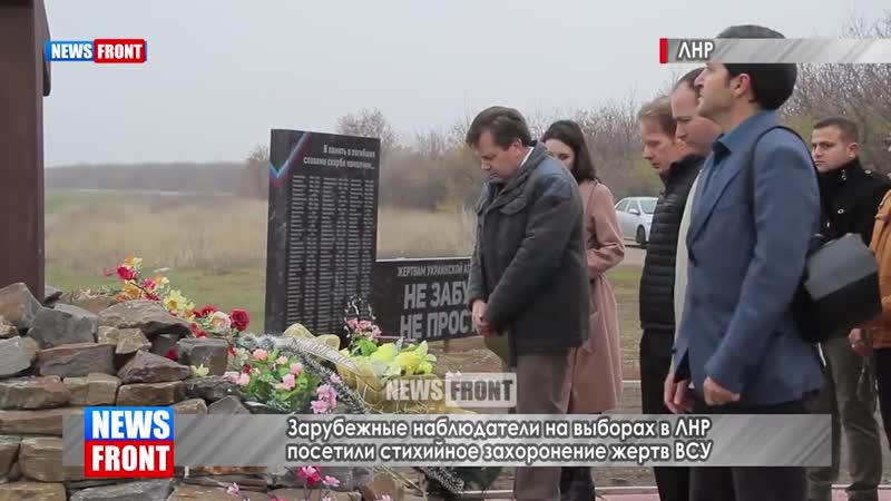 Простите нас: Зарубежные наблюдатели на выборах в ЛНР посетили стихийное захоронение жертв ВСУ.