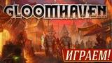 Настольная игра GLOOMHAVEN - Играем! на