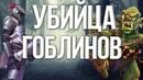 УБИЙЦА ГОБЛИНОВ ЛУЧШИЕ АНИМЕ 2018 ГОДА?