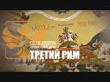 Следы Империи: Третий Рим. Первая имперская идея в Российской истории. Документальный фильм.