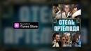 Отель Артемида - Смотрите в iTunes