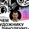 7/02 :: Встреча с Денисом Булавинцевым