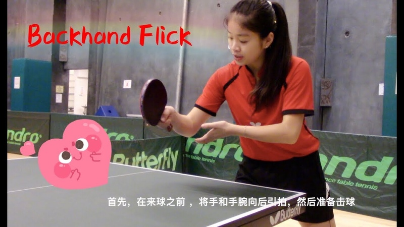 How to play backhand flick ——Yangyangs table tennis lessons