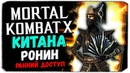 ИГРАЕМ В МОРТАЛ С ВЕБКОЙ - КИТАНА РОНИН, НАСКОЛЬКО ХОРОША? - Mortal Kombat X Mobile